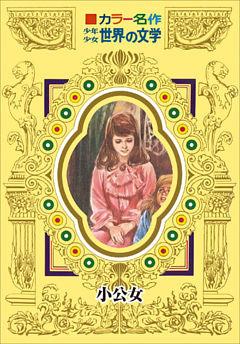 カラー名作 少年少女世界の文学 小公女