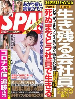 週刊SPA! 2021年2月23日・3月2日合併号