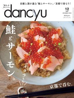 dancyu 2019年12月号