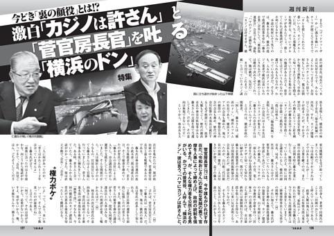 激白「カジノは許さん」と「菅」官房長官を叱る「横浜のドン」