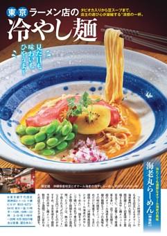 東京 ラーメン店の冷やし麺