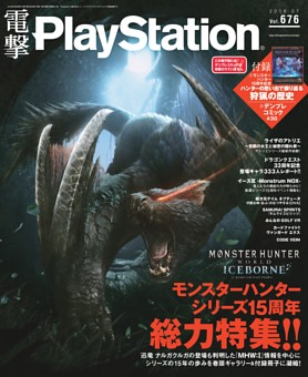 電撃PlayStation Vol.676