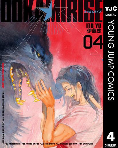 オオカミライズ 4