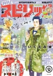 月刊 ! スピリッツ 2020年12月号(2020年10月27日発売号)