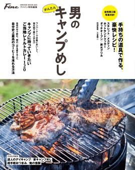 男のかんたんキャンプめし Fine特別編集