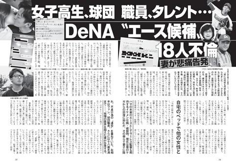 """女子高生、球団職員、タレント… DeNA""""エース候補""""18人不倫"""