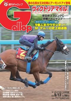 週刊Gallop 2020年5月17日号