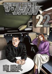 ザ・ファブル(22)