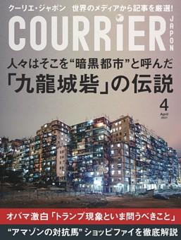 COURRiER Japon 2021年4月号