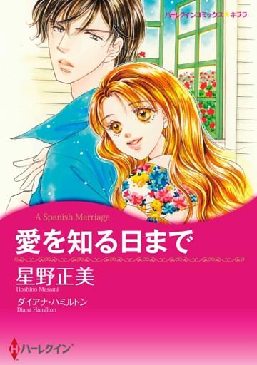 愛を知る日まで【分冊】 4巻