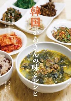 韓国かあさんの味とレシピ台所にお邪魔して、定番のナムルから伝統食までつくってもらいました!