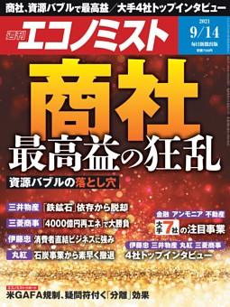 週刊エコノミスト 2021年9月14日号