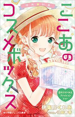 小学館ジュニア文庫 ゆめ☆かわ ここあのコスメボックス 恋のライバルとファッションショー