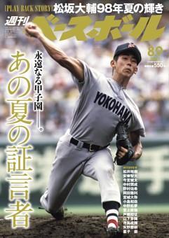 週刊ベースボール 2021年8月9日号