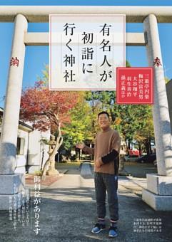 有名人が初詣に行く神社