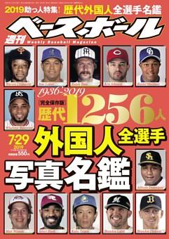 週刊ベースボール 2019年7月29日号