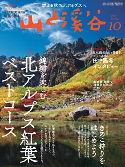 月刊山と溪谷 2021年10月号デジタル版