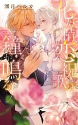 【電子限定おまけ付き】 花の妖精、恋と祝歌の鐘が鳴る 【イラスト付き】