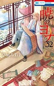 暁のヨナ 32巻