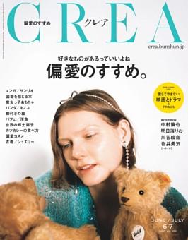 CREA 2020年6月・7月合併号