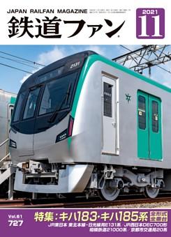 鉄道ファン 2021年11月号,通巻727号
