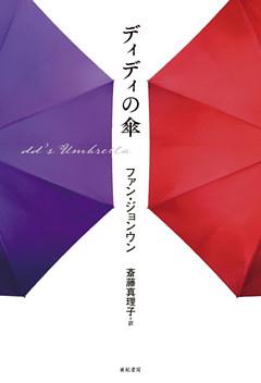 ディディの傘