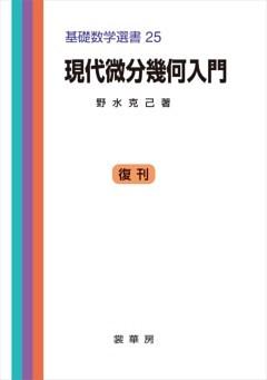 現代微分幾何入門基礎数学選書 25