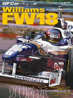 【特典】GP Car Story Vol.29 Williams FW18