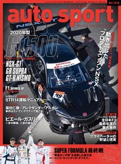 auto sport No.1518 2019年11月15日号
