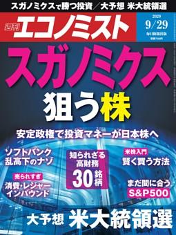 週刊エコノミスト 2020年9月29日号