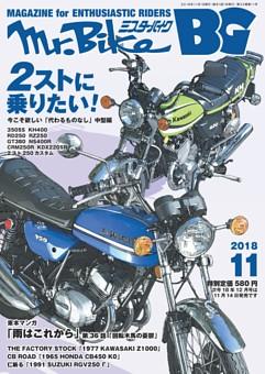 Mr.Bike BG 11月号