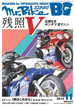 Mr.Bike BG 11月号