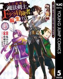 史上最強の魔法剣士、Fランク冒険者に転生する ~剣聖と魔帝、2つの前世を持った男の英雄譚~ 5