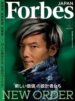 Forbes JAPAN 2021年3月号