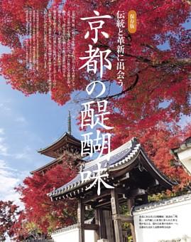 保存版 伝統と革新に出会う 京都の醍醐味