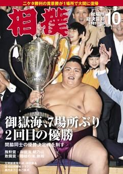 相撲 2019年10月 秋場所総決算号