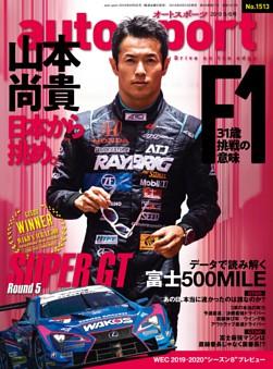 auto sport No.1513 2019年9月6日号