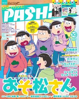 PASH! 2020年10月号