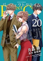 Perfect Crime 20巻