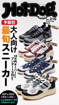 Hot-Dog PRESS No.219 2019/2/21号