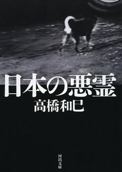 日本の悪霊