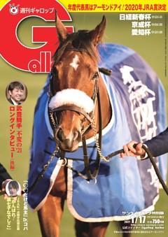 週刊Gallop 2021年1月17日号