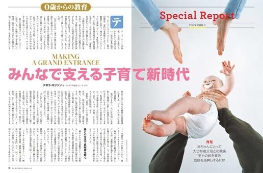 Special Report 0歳からの教育 みんなで子育て 育児 みんなで支える子育て新時代