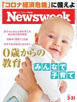 ニューズウィーク日本版 3月31日号