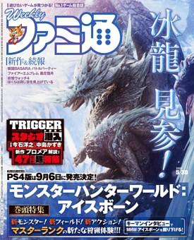 週刊ファミ通 2019年5月30日号