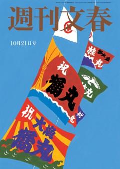 週刊文春 10月21日号
