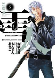 雪人 YUKITO 5巻