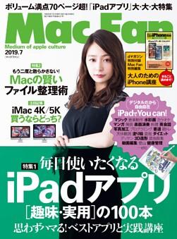 Mac Fan 2019年7月号
