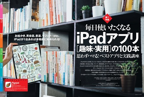 【特集1】毎日使いたくなるiPadアプリ [趣味・実用]の100本
