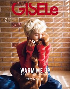 GISELe 2021年12月号